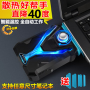The ice core statue of notebook computer radiator exhaust side suction fan Lenovo ASUS DELL 15.6 inch 14