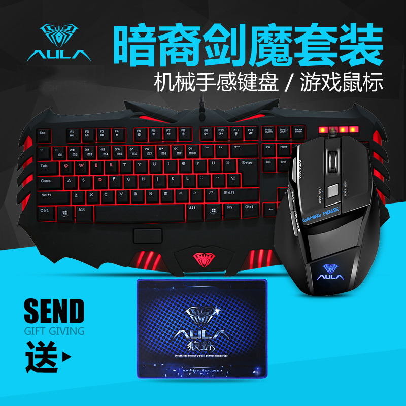 [The goods stop production and no stock]Tarantula dark magic sword magic keyboard and mouse set Gaming backlight light magic sword magic keyboard and mouse set