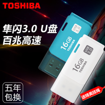 Toshiba u disk 16g high-speed USB3.0 cute mini waterproof waterproof USB creative personality 16gu car genuine plate