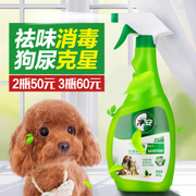 Pet disinfectant dog deodorant, deodorant, perfume, safe environment, cat, urine, smell and taste