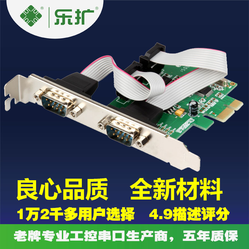 Le-Expansion PCI-E Transfer Serial Card Two COM Ports RS232 Communication Multi-Serial Card DB9 Extension Card PCIE