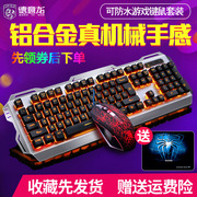 Dandy dragon Wrangler mechanical touch keyboard and mouse backlight cable gaming mouse lol Internet gaming