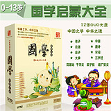 young children Guoxue classic education textbooks Tang poetry three words through the disciples discs discs early education DVD discs