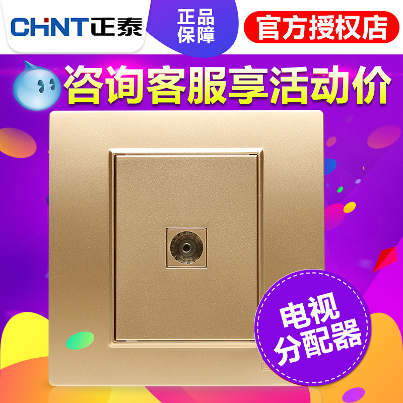 Chint 86 type panel 7L champagne gold household closed circuit switch set-top box interface cable TV one minute socket