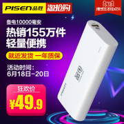 PISEN charging treasure 10000 Ma standby mobile phone universal mobile power Chong Bao portable 2A