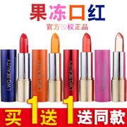 Jelly lipstick lasting moisturizing color waterproof beauty does not fade. South Korea genuine moisturizing lipstick