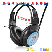 46 English listening test radio headset BS-238 (Jiangsu package send battery and audio line)