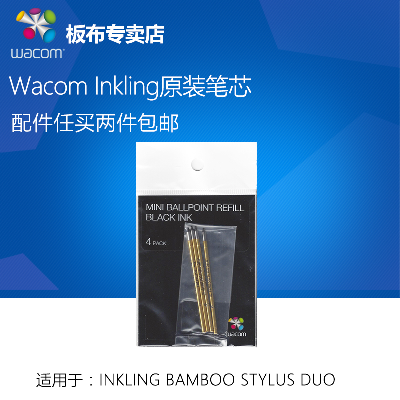 Wacom Inkling pen core is suitable for INKLING BAMBOO STYLUS DUO with 4 pieces in a package.