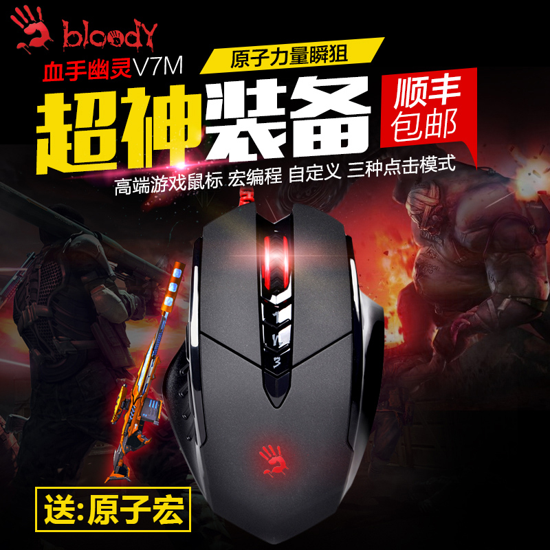 [The goods stop production and no stock]Shuangfeiyan Blood Ghost V7M Gaming Mouse Counter Barrett Atomic Force Instant Macro Programmer Flash