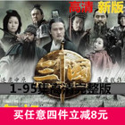 HD historical costume war TV drama CD New Three Kingdoms DVD disc 1-95 set full version