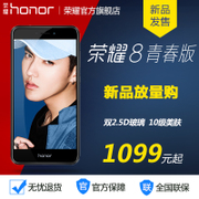 Blue Limited grab HUAWEI honor/ glory glory 8 Youth Edition Full Netcom phone