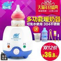whale of love warm milk temperature sterilizer thermostat intelligent baby milk heater multi-functional insulation Baby bottle heaters