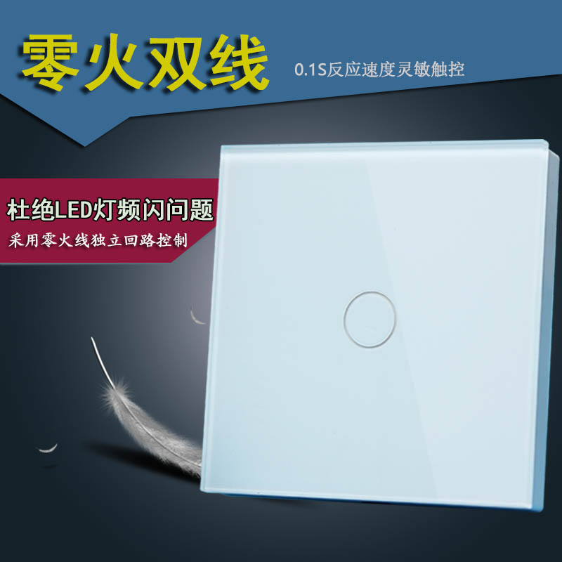 [The goods stop production and no stock]New zero fire line white touch switch household tempered glass wall touch panel 220V dual control open