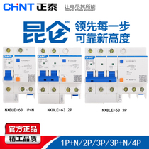 Zhengtai Kunlun series with leakage protector NXBLE1Pn2P3p3PN full minus 4P household leakage to keep open