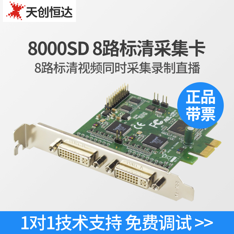 Tianchuang Hengda TC8000SD8 multichannel video capture card SD analog composite AV support NAC live