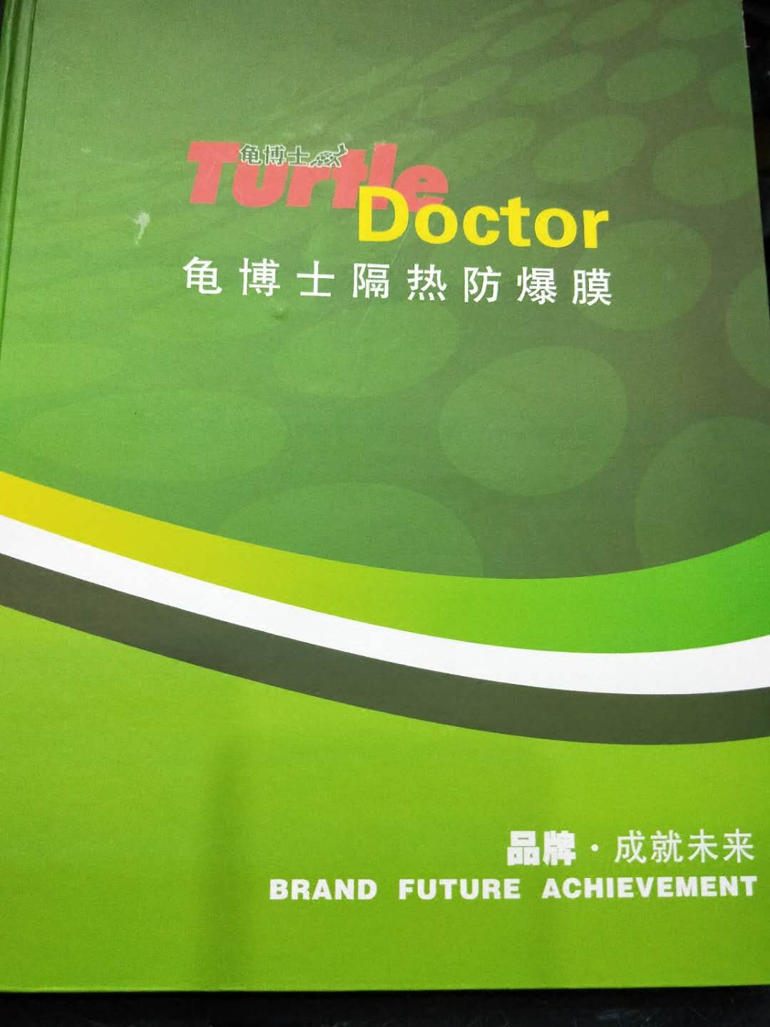 Doctor Tortoise's Solar Diaphragm Insulation Flameproof Safety Film Front and Back Film 1.52*12M Batch