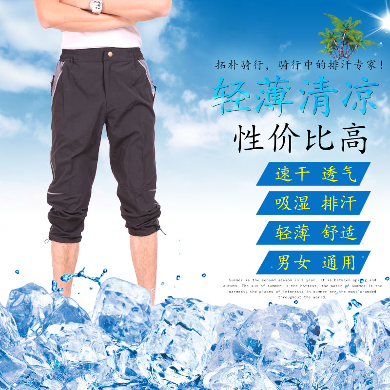 TOPCYCLING Topic Quick-dry Dual-purpose Leisure Pants
