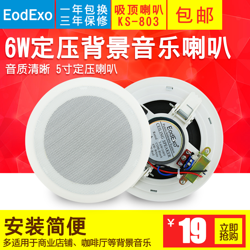 EodExo KS-803 Music Sound Speaker Ceiling Constant Pressure Ceiling Speaker Public Broadcast Fire Horn