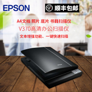 EPSON EPSON V370 HD office scanner home A4 scan photo photo books high-speed tablet