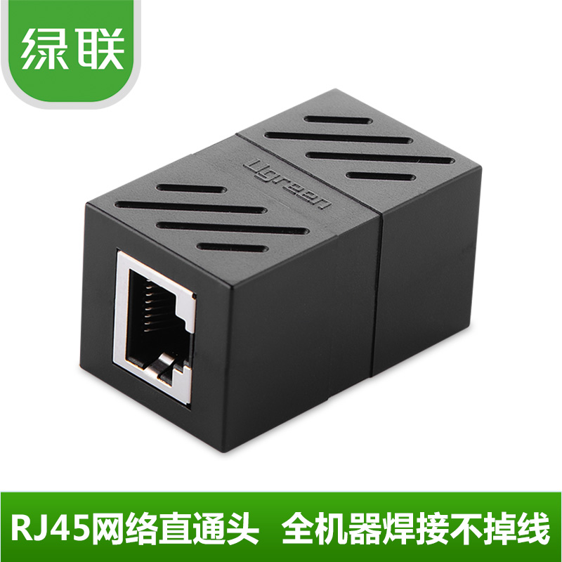 Green Link RJ45 network cable connector to connector network dual-pass head  network straight-through head module network cable extension