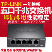TP-LINK TL-SG1005D 5 port Gigabit switch monitoring cable splitter shunt switch