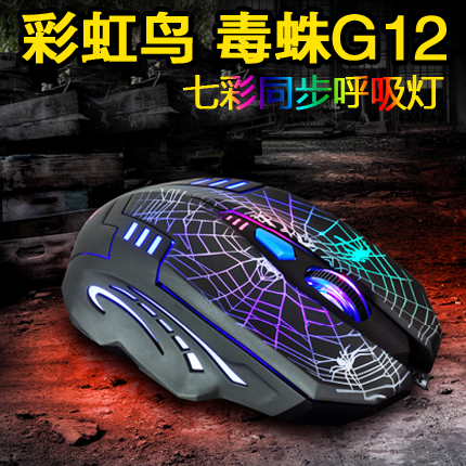 Rainbow Bird Spiderlinger Professional Gaming Aggravates USB Computer Cable Game Mouse CF LOL Internet Cafe Internet Cafe