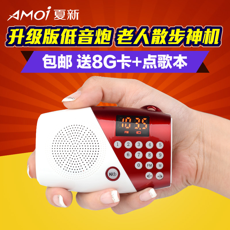 Amoi / Amoi V8 portable Walkman small stereo old radio mp3 player outside the card speaker