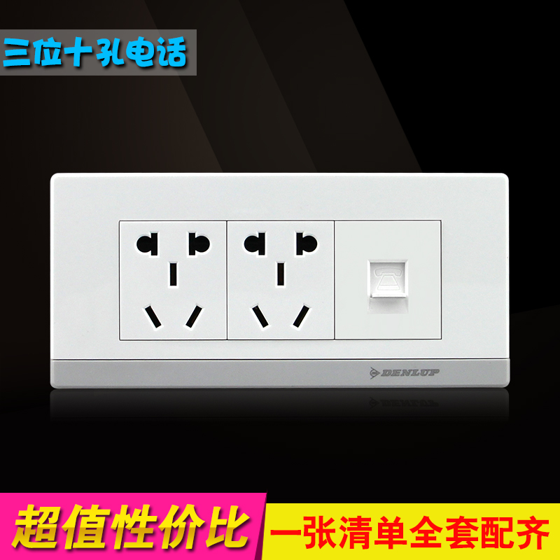 Type 118 wall switch socket panel Yabai three double five-hole ten-hole wire socket with telephone socket