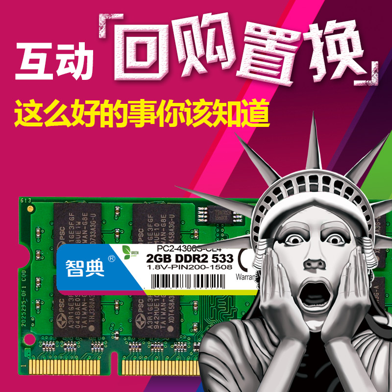 DDR2 533 2G Laptop Memory Bar Second Generation Laptop Compatible with DDR800