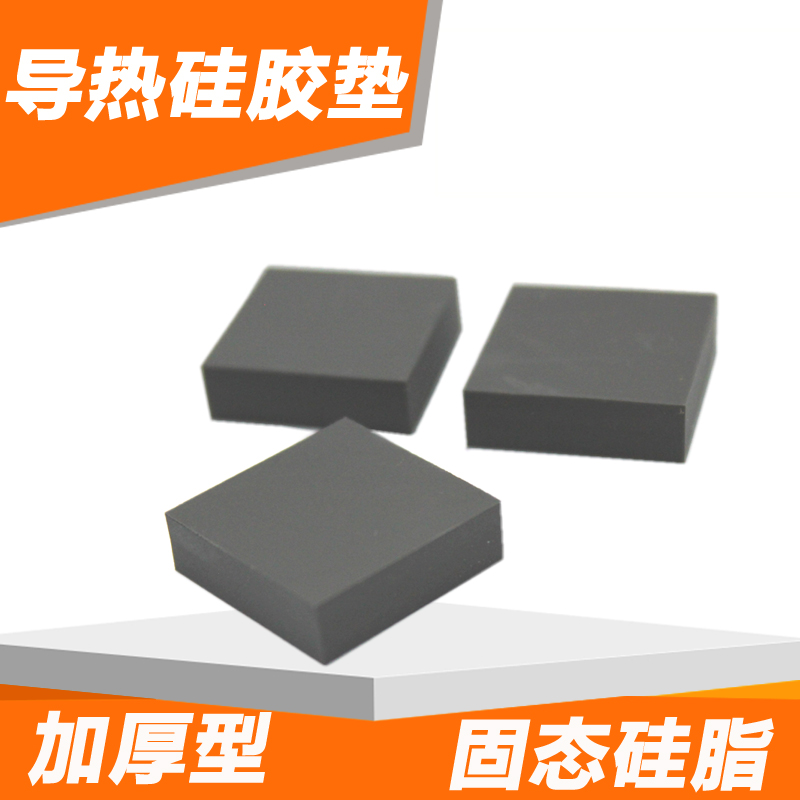 Thickened Thermal Conductive Silica Cushion Chip Solid Silica Fat for Laptop Thermal Dissipation of North-South Bridge Video Card