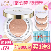 Send 2 to replace equipment through really cushion BB cream nude make-up Concealer lasting moisturizing cream CC strong isolation liquid foundation