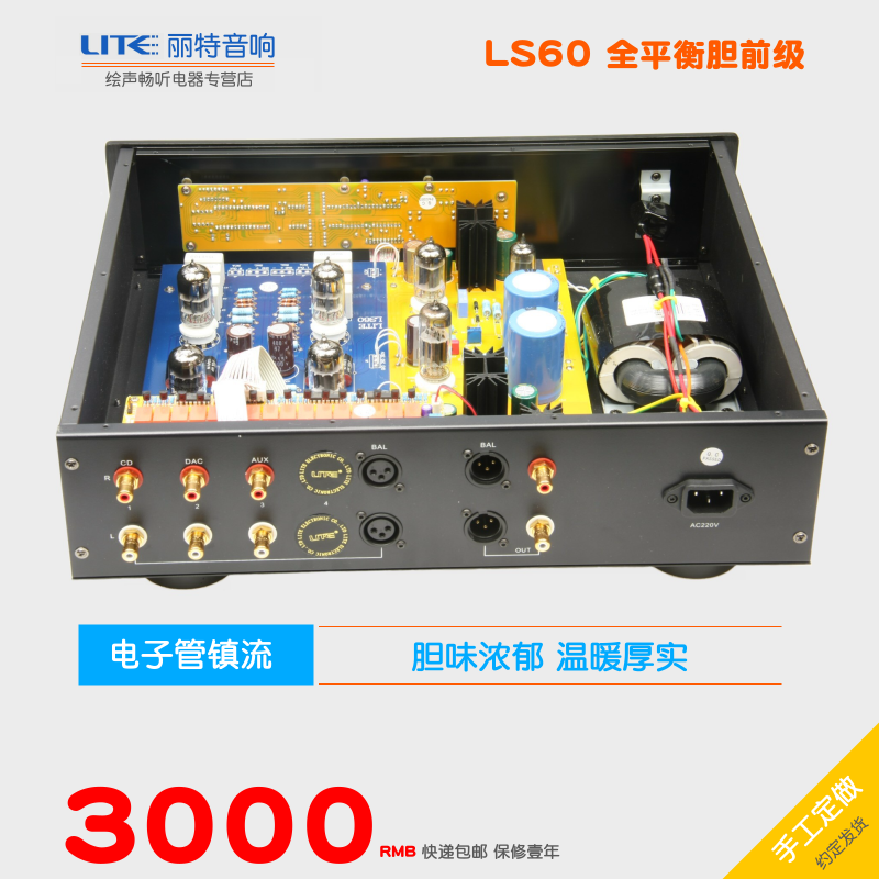LITE RITTER LS60 Fully Balanced Electron Tube preamplifier Biliary Power Amplifier Hifi Biliary preamplifier