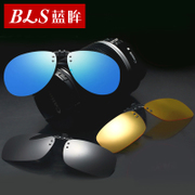 Clip type polarized sunglasses sunglasses myopia eyes driving night vision driving toad fishing glasses men female clip