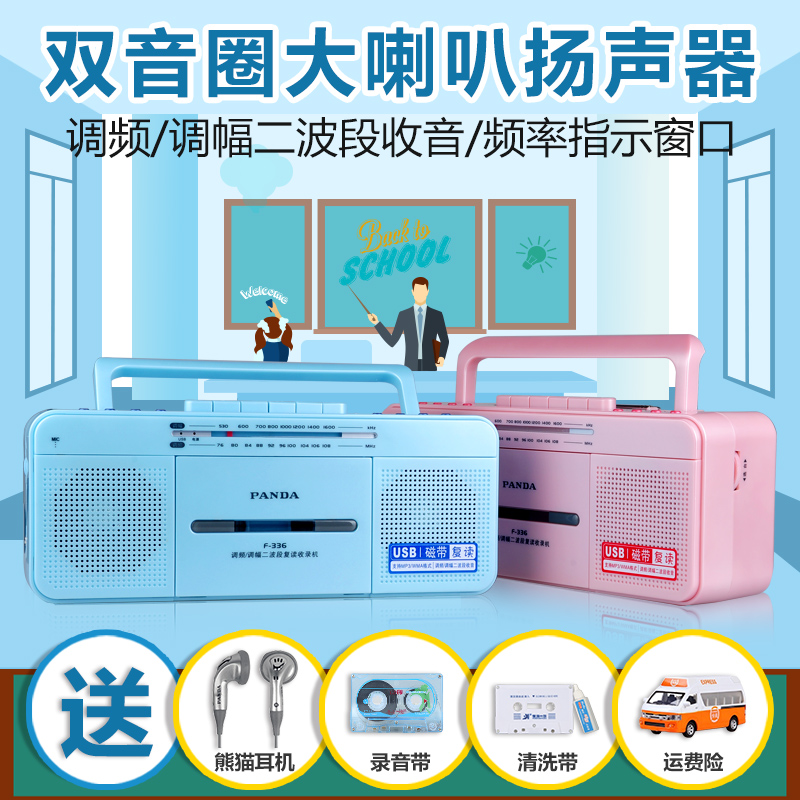 PANDA/Panda F-336 tape recorder English teaching training Portable U disk tape player