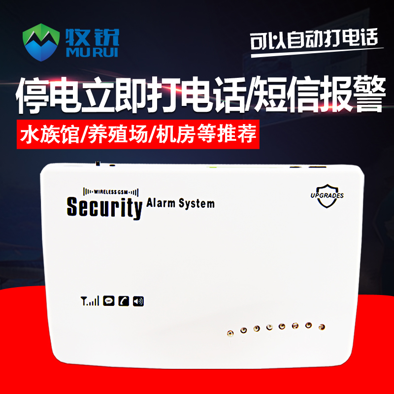 牧锐 Power failure alarm 220V aquarium power failure alarm Mobile phone card to call SMS prompt