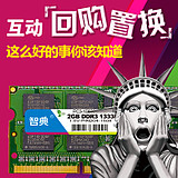 包邮 Intellect DDR3 1333 2G notebook memory of the three generations of fully compatible computer 4G8G1600 memory