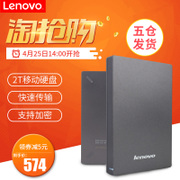 Five warehouse shipping Lenovo 2T F309 high speed USB3.0 2TB mobile hard disk encryption 2T