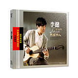 Genuine cd Li Jian album selection dusty yearning vinyl record music car cd disc car cd discs