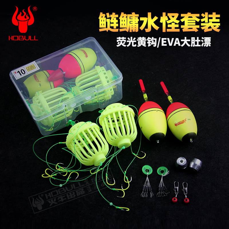 Buffalo, silver carp and Bighead suit, water monster explosion hook, fluorescent bait cage, big belly, long throw fishing gear box assembly