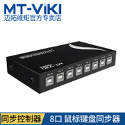 Maxtor dimensional moment DNF synchronizer computer mouse and keyboard controller usb1 control more than 8 KVM switch 8