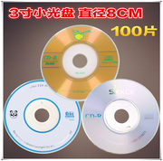 3 inch CD-R CD 8CM blank CD 100 MINI small disc genuine mini small cap A+ CD