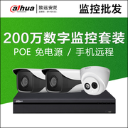 Dahua surveillance camera set 2 million network POE Digital HD night vision phone remote home 4 Road 68