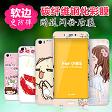 Millet 5 tempered film color film millet 5 tempered film full-screen millet 5 mobile phone film before and after the film cartoon female film paper
