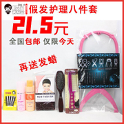 Special care liquid wax fake hair wig comb steel accessories set shipping bracket Snood Shampoo