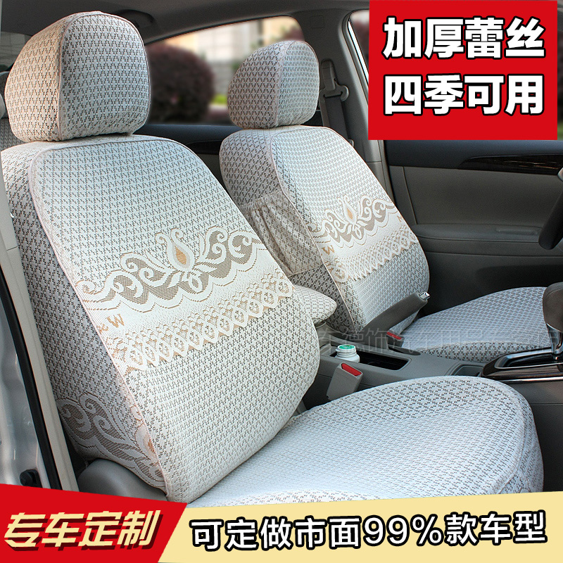Summer special car seat cover fully surrounded fabric seat cover car seat cover lace seat cover custom car seat cover