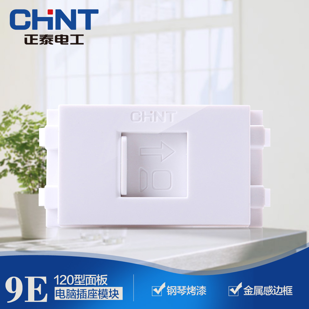 CHINT Switch Socket 120 Wall Switch NEW9E Computer Socket Module Small Position Cable Module