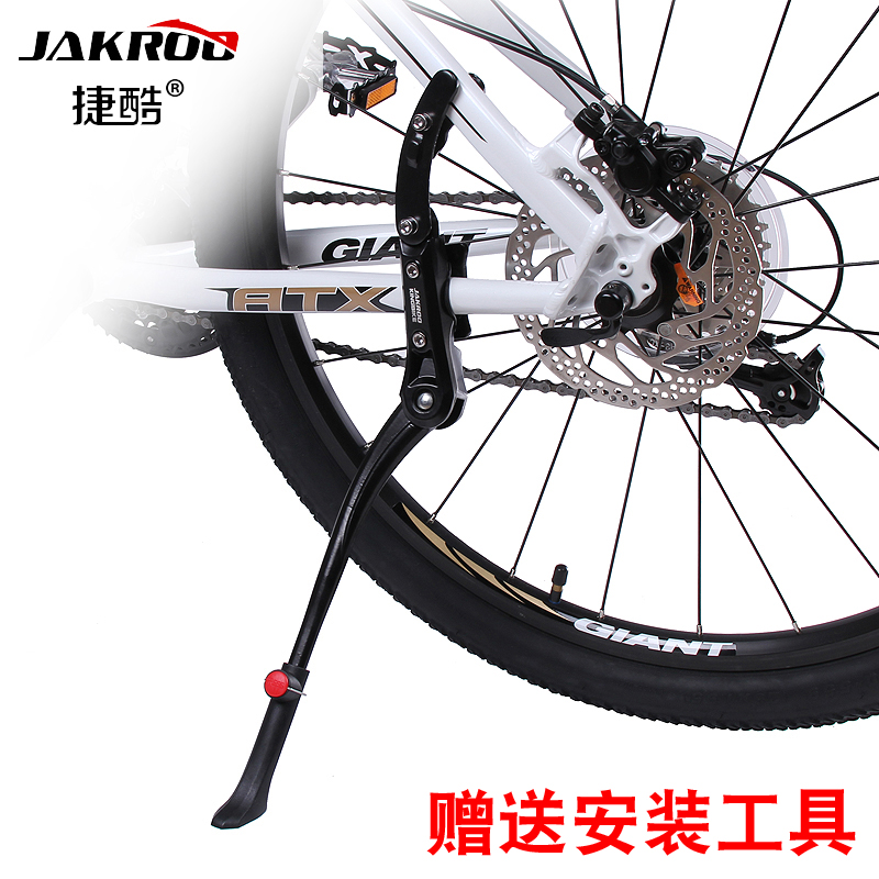 Jieku bicycle foot support aluminum alloy mountain bike foot support side support parking rack support tripod