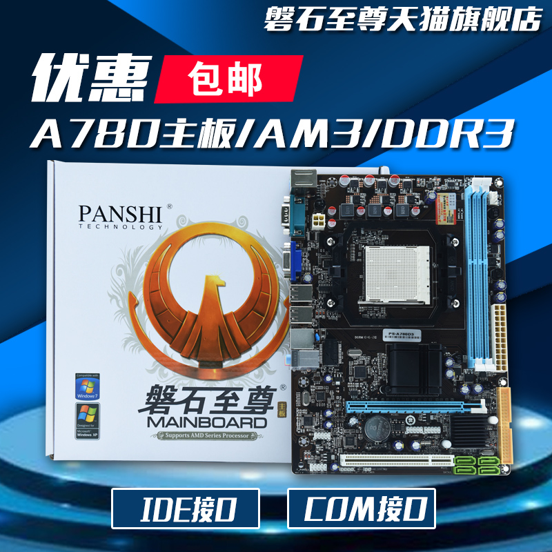 PANSHI/Dianshi Supreme PS-A780D3 new motherboard AM3, AMD, 938 pin N78G, C61, NC68