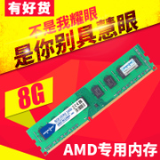 4G want to DDR3 1600 8G desktop memory bar AMD dedicated bar support dual pass 16G compatible