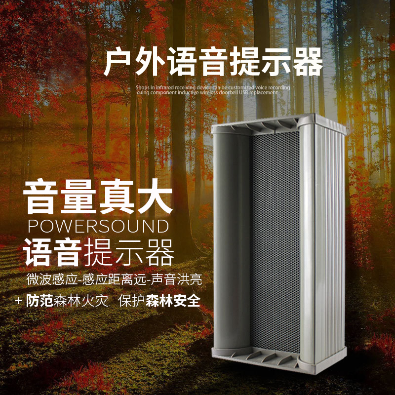 Outdoor microwave human body induction voice prompts forest fire tips Station site square safety tips
